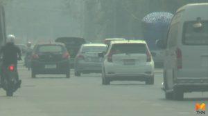 พะเยาวิกฤต!! PM 2.5 เกินมาตรฐานทะลุ 116 ไมโครกรัมฯ