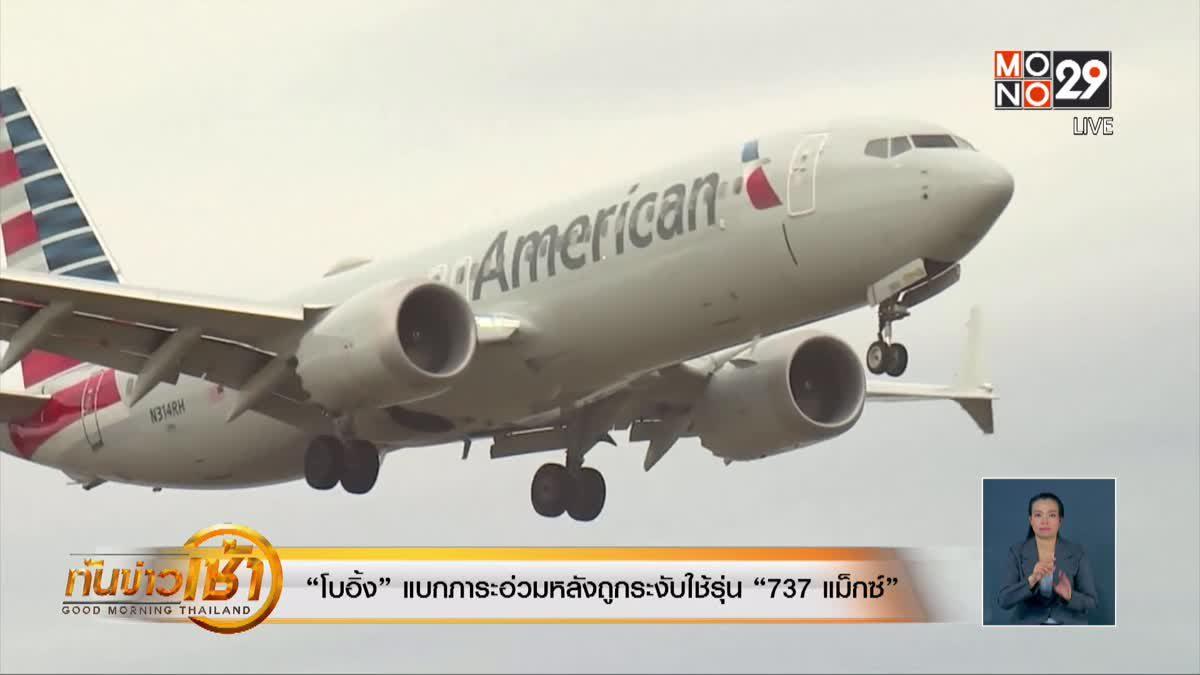 """""""โบอิ้ง"""" แบกภาระอ่วมหลังถูกระงับใช้รุ่น """"737 แม็กซ์"""""""