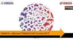 YAMAHA  เฉลิมฉลอง YAMAHA DAY ครบรอบ 64 ปี