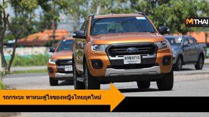 รถกระบะ พาหนะคู่ใจของหญิงไทยยุคใหม่ มอบความสมบูรณ์แบบตอบโจทย์ทุกด้าน