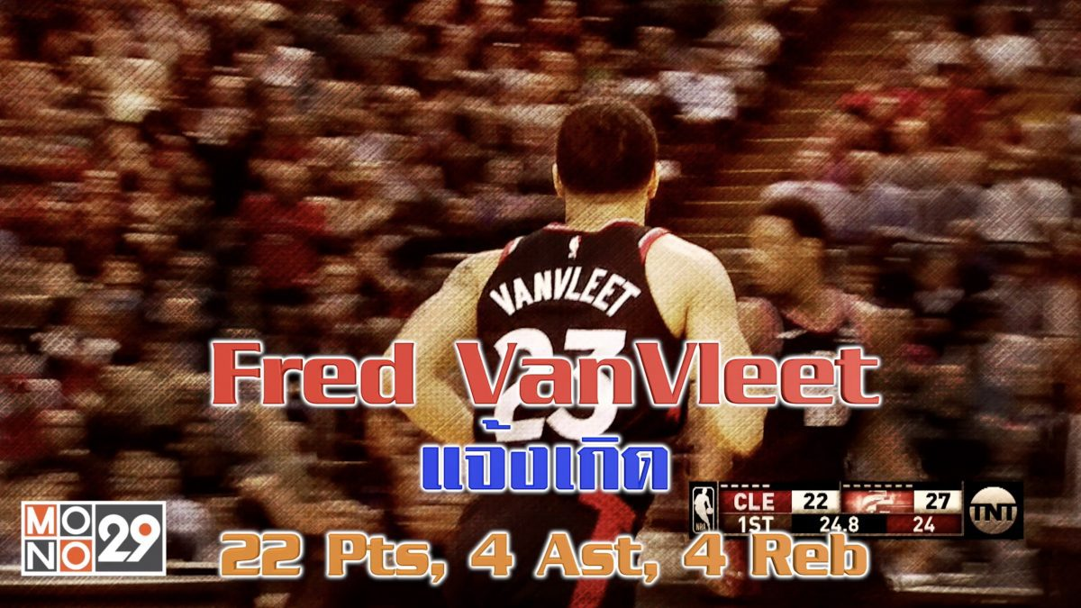 Fred VanVleet แจ้งเกิด 22 Pts, 4 Ast, 4 Reb