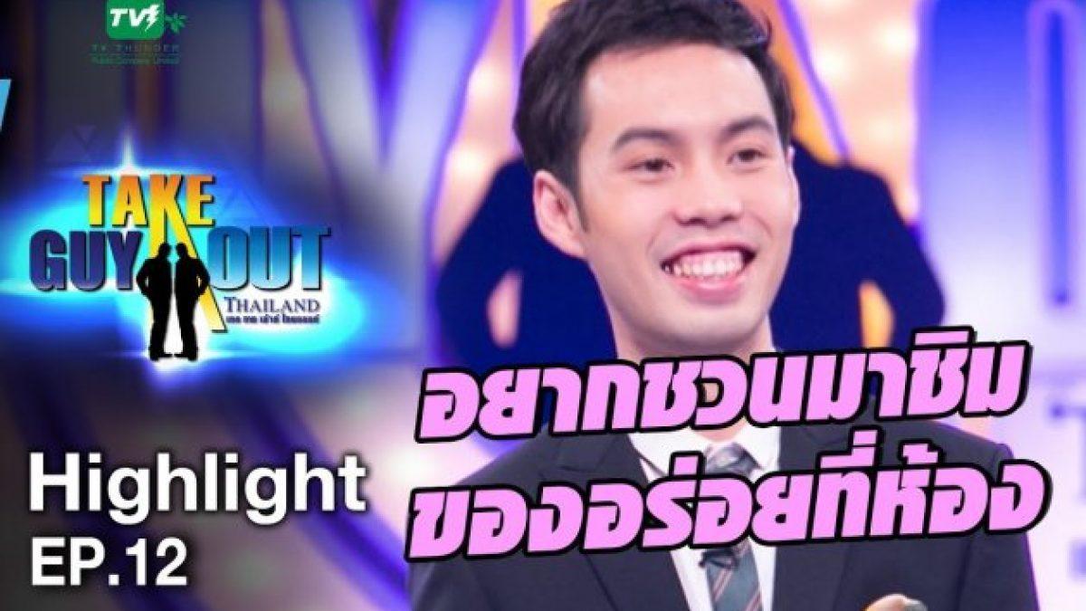 หนุ่มโสดนักล่าฝัน ขอผันตัวมาล่าคู่ Highlight EP.12 - Take Guy Out Thailand S2 (10 มิ.ย.60)