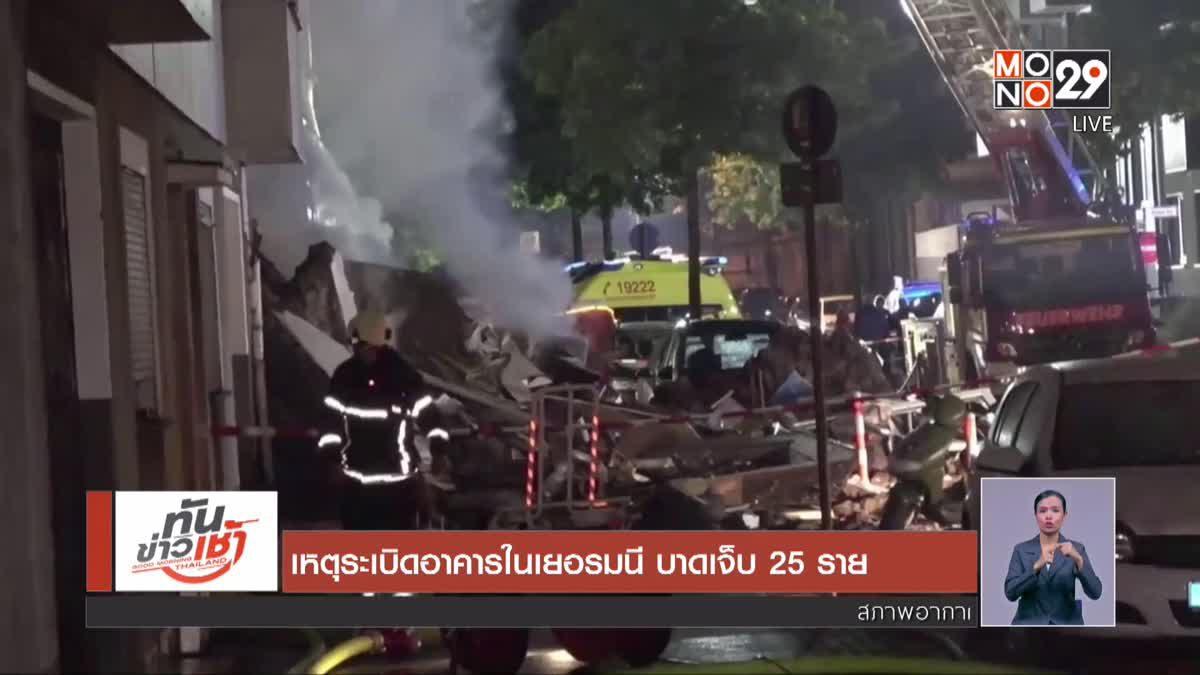 เหตุระเบิดอาคารในเยอรมนี บาดเจ็บ 25 ราย