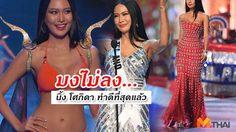 ชุดแดงแรงพอตัว! นิ้ง โศภิดา ชนะใจคนไทย ทำดีที่สุดเข้ารอบ TOP10