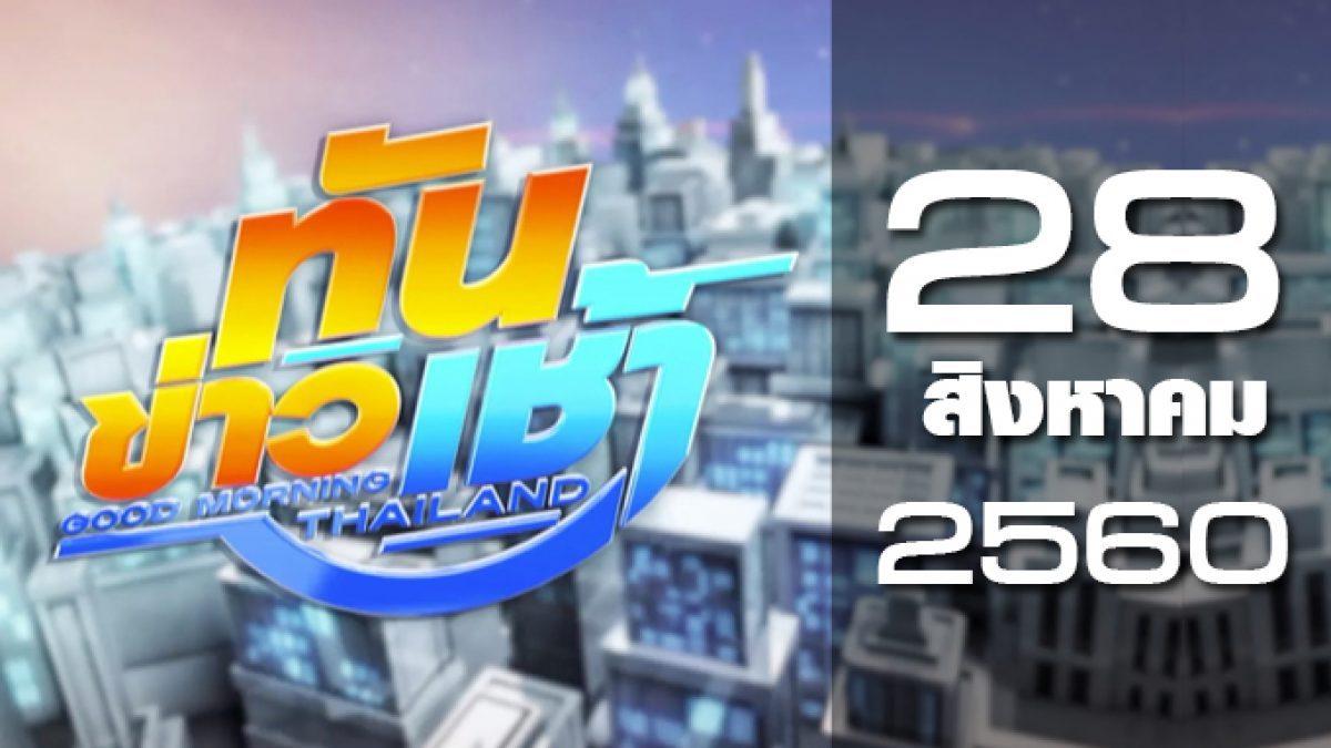 ทันข่าวเช้า Good Morning Thailand 28-08-60