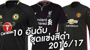 10 อันดับชุดแข่งสีดำ จากสโมสรยุโรป ฤดูกาล 2016/17