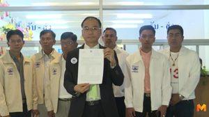 เลือกตั้ง62 : 'นพดล' หน.พรรครวมใจไทย ร้องกกต. ยุบ 12 พรรคการเมือง