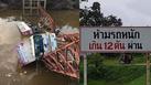 รถบรรทุกฝ่าฝืนคำเตือน! วิ่งข้ามสะพาน ทำสะพานพัง-รถตกน้ำ