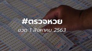 ตรวจหวย ตรวจสลากกินแบ่งรัฐบาล 1 สิงหาคม 2563