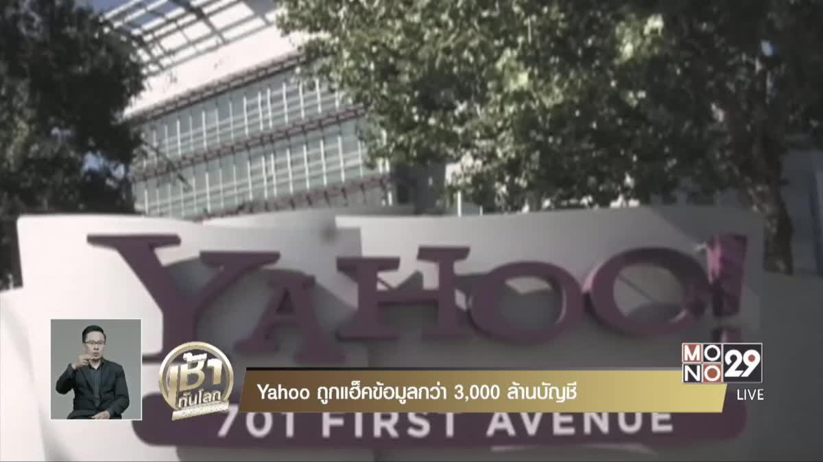 Yahoo ถูกแฮ็คข้อมูลกว่า 3,000 ล้านบัญชี