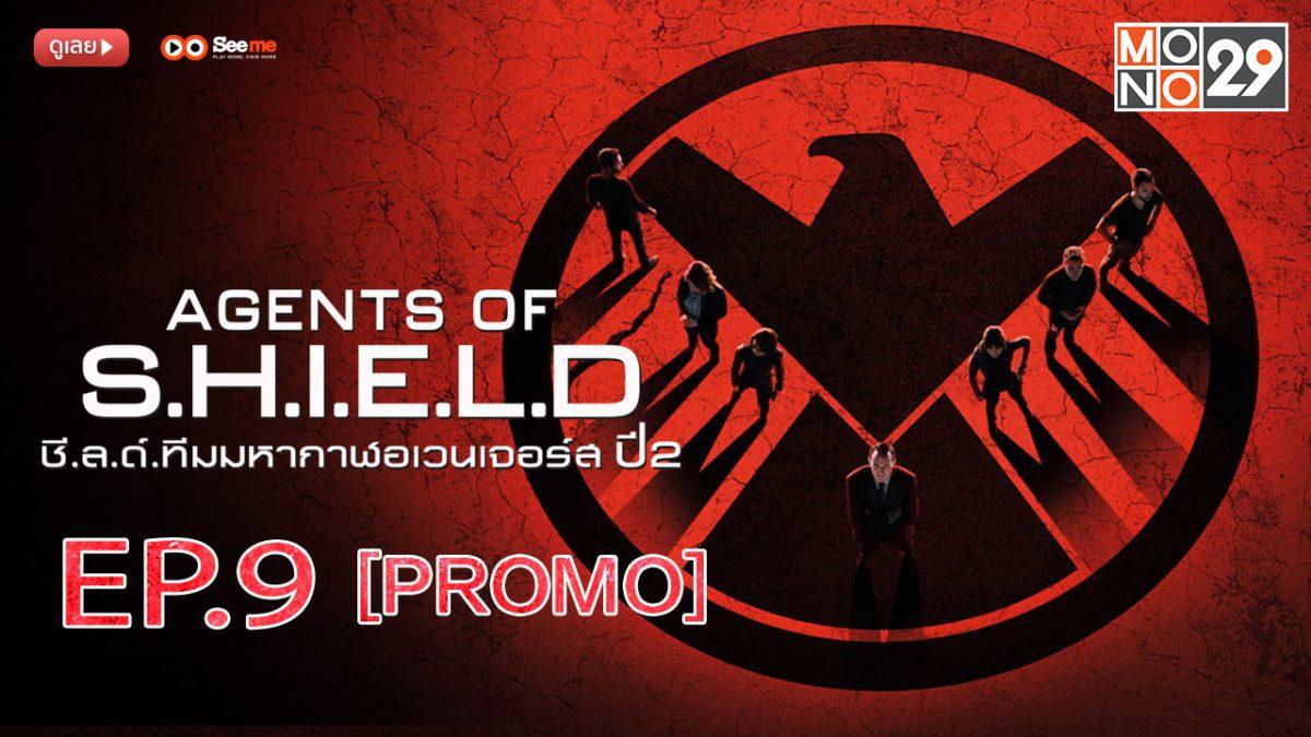 Marvel's Agents of S.H.I.E.L.D. ชี.ล.ด์. ทีมมหากาฬอเวนเจอร์ส ปี 2 EP.9 [PROMO]