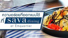 ความอร่อยที่ออกแบบได้ ที่ Sava Dining (ซาว่า ไดนิ่ง) Emquartier