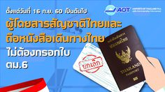 นักท่องเที่ยวไทยเฮ! ยกเลิกกรอกใบตม.6 ลดความล่าช้า