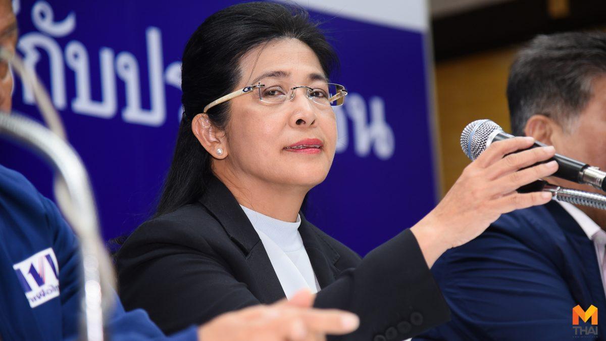 """"""" สุดารัตน์ """" ประกาศพรรคเพือไทย เดินหน้ารวบรวมเสียง จัดตั้งรัฐบาล"""