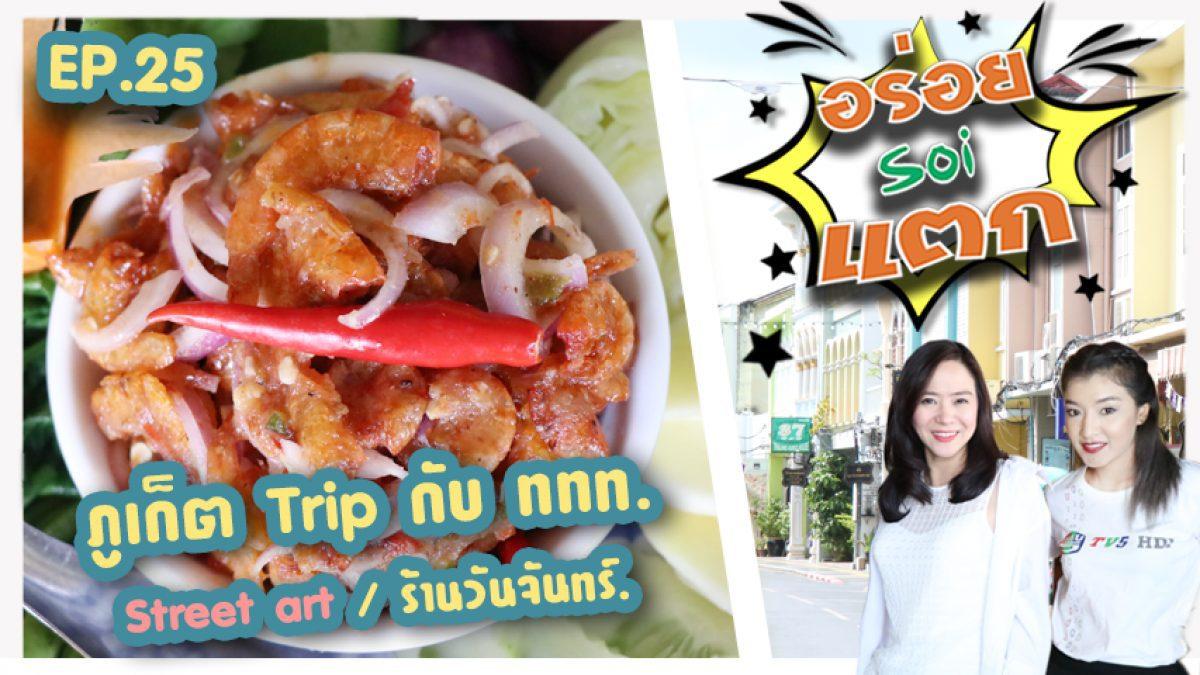 """เที่ยวไทยไปกับ ททท."""" อร่อยที่ """"ร้านวันจันทร์"""" กิจกรรมที่ หาดป่าตอง (อร่อยsoiแตก) อร่อยซอยแตก EP.25"""