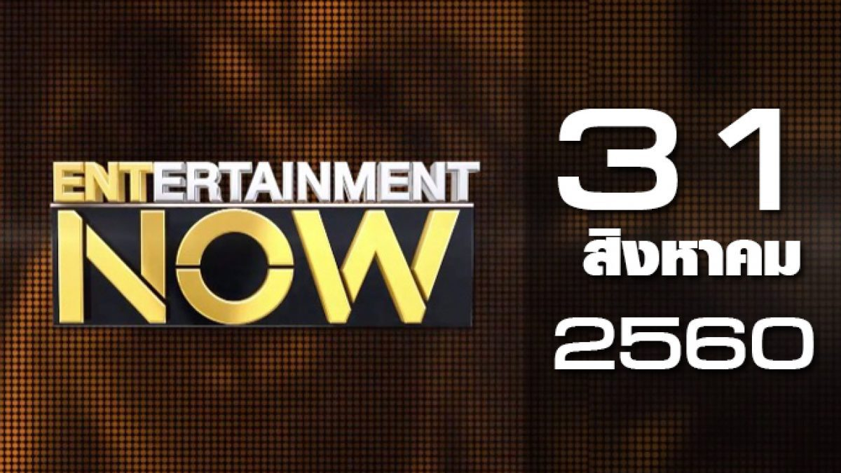 Entertainment Now 31-08-60