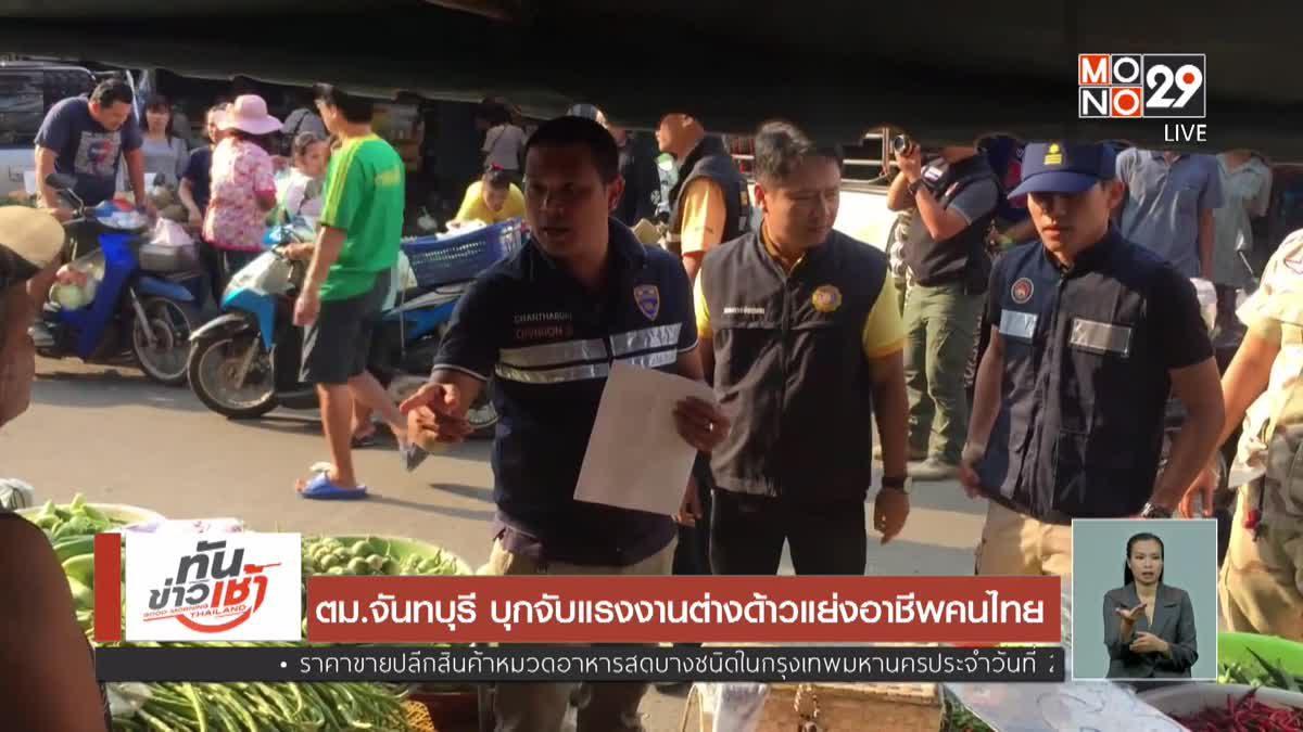 ตม.จันทบุรี บุกจับแรงงานต่างด้าวแย่งอาชีพคนไทย