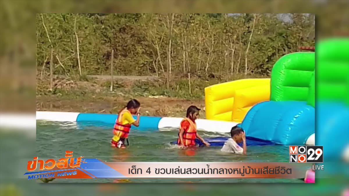 เด็ก 4 ขวบเล่นสวนน้ำกลางหมู่บ้านเสียชีวิต