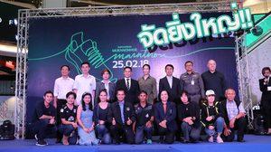 """ใหญ่สุดๆกับ """"สุพรรณบุรี เมืองเหน่อมาราธอน 2018"""""""