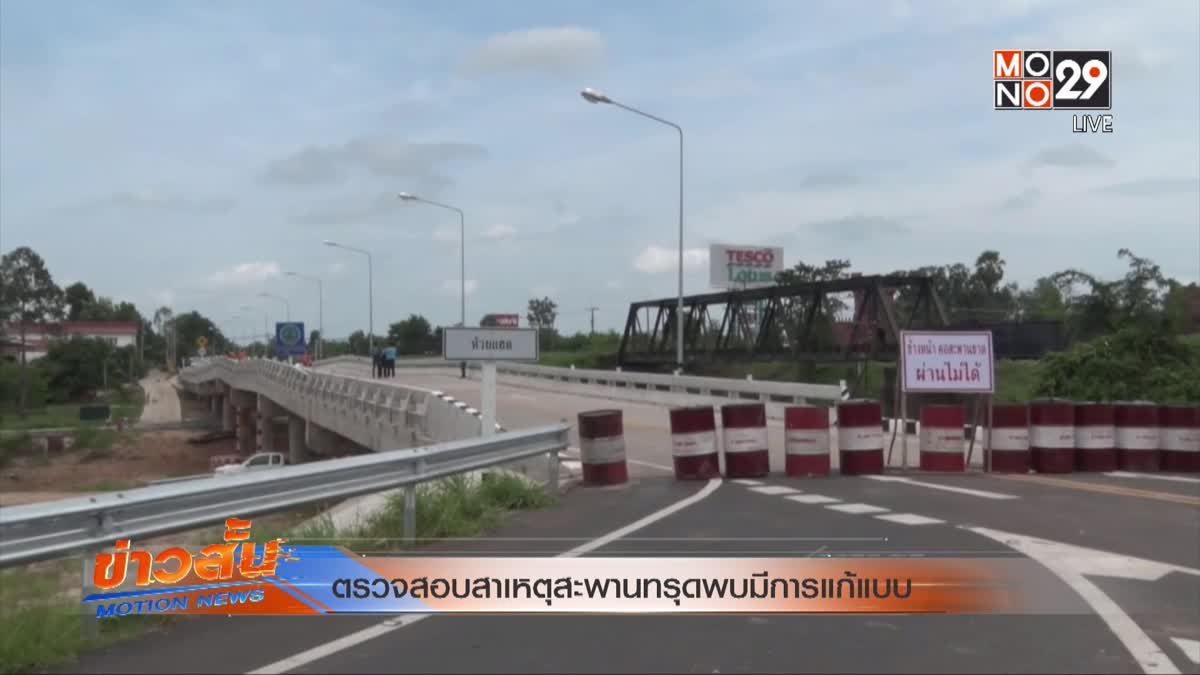 ตรวจสอบสาเหตุสะพานทรุดพบมีการแก้แบบ