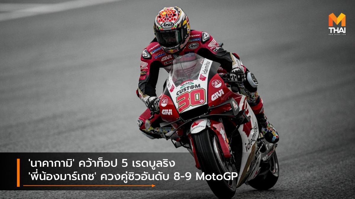 'นาคากามิ' คว้าท็อป 5 เรดบูลริง 'พี่น้องมาร์เกซ' ควงคู่ซิวอันดับ 8-9 MotoGP