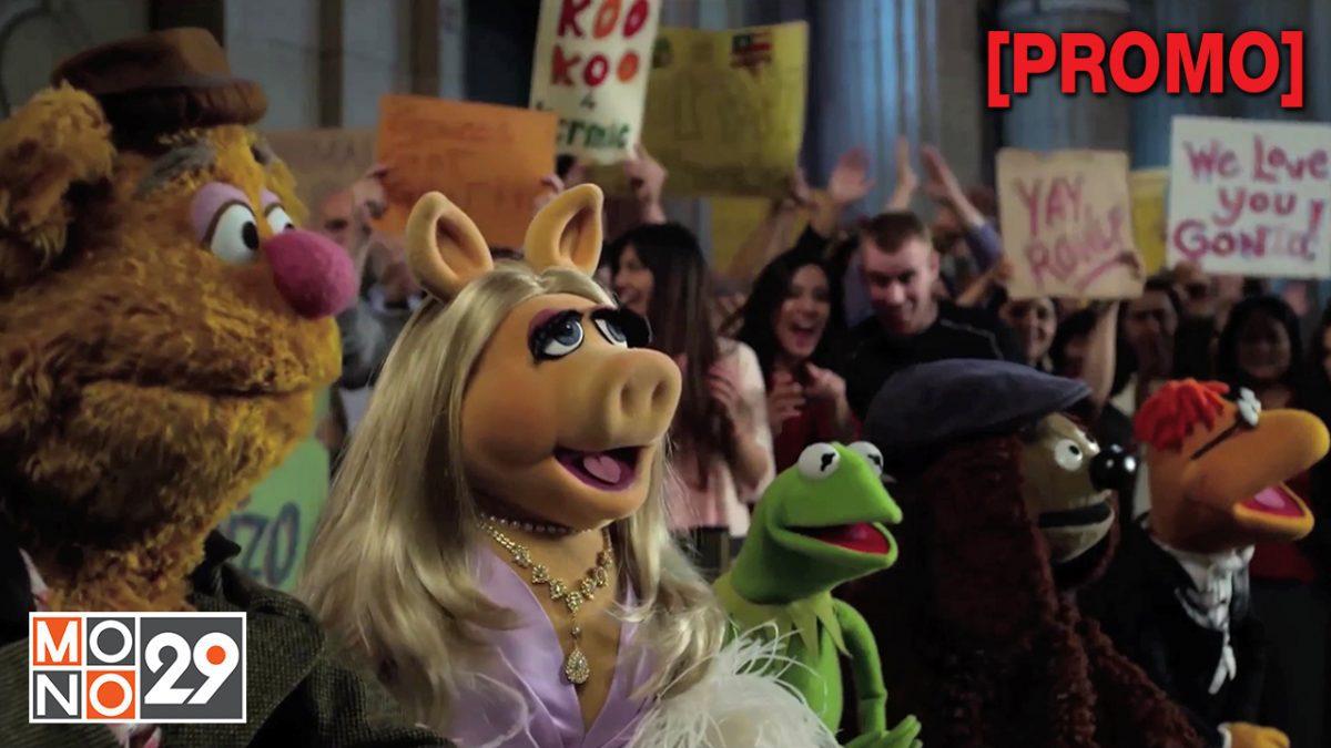 The Muppets หุ่นมหาสนุก ตะลุยโรงละคร [PROMO]