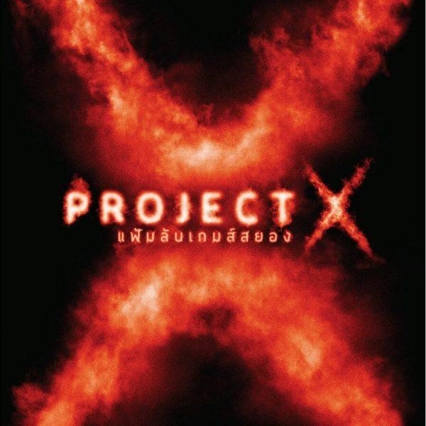 Project X แฟ้มลับเกมสยอง
