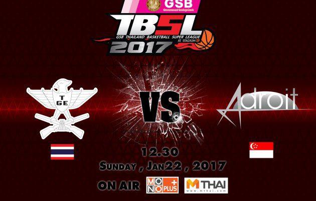 ไฮไลท์ การแข่งขันบาสเกตบอล GSB TBSL2017 TGE (ไทยเครื่องสนาม) VS  Adroit (Singapore) 22/01/60