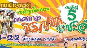 ชวนกินเที่ยว เทศกาลชิมปูชัก @ชะอำ ครั้งที่ 5