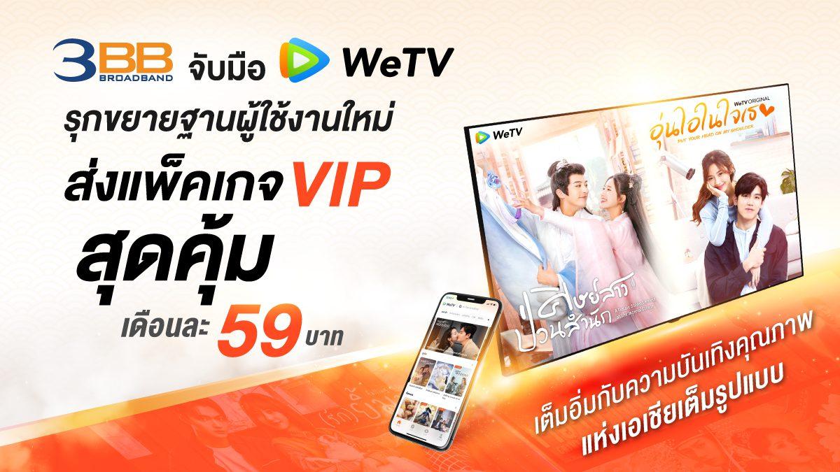 3BB จับมือ WeTV รุกขยายฐานผู้ใช้งาน ส่งแพ็คเกจ VIP สุดคุ้มเดือนละ 59 บาท ชวนลูกค้าเต็มอิ่มกับความบันเทิงคุณภาพแห่งเอเชียเต็มรูปแบบ