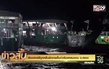 เรือเฟอร์รี่ถูกคลื่นซัดเกยตื้นท่าเรือแหลมงอบจ.ตราด