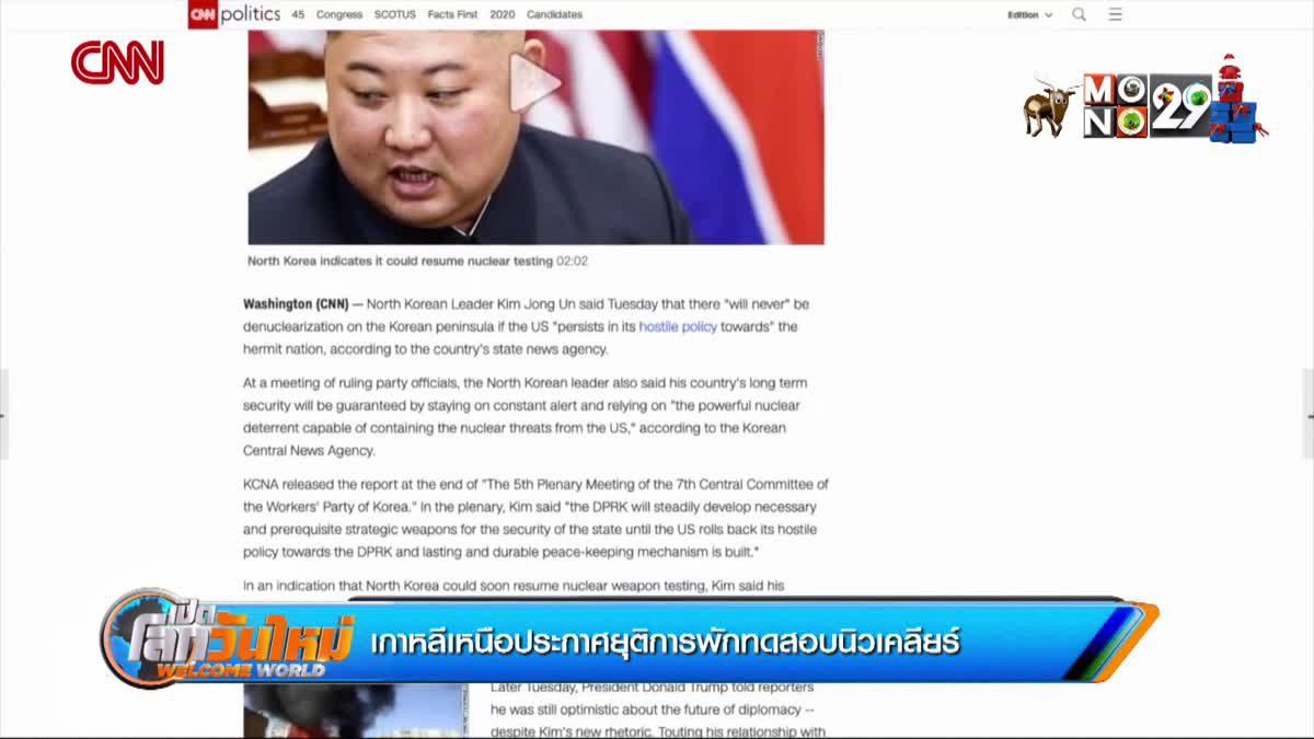 เกาหลีเหนือประกาศยุติการพักทดสอบนิวเคลียร์
