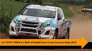 ยาง TOYO TIRES พา จุ๊บซ่า คว้าแชมป์ Asia Cross Country Rally 2019 สมัยที่ 5