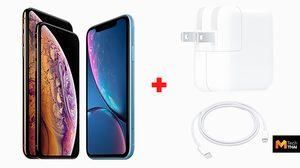 อยากชาร์จไว ต้องจ่ายเพิ่ม สรุปราคา iPhone รุ่นใหม่ เมื่อซื้อคู่กับอุปกรณ์ชาร์จเร็ว
