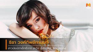 ธิชา ปลื้ม สาวนัยน์ตาเซ็กซี่จาก เคว้ง สู่ปก MiX Magazine ฉบับธันวาคม