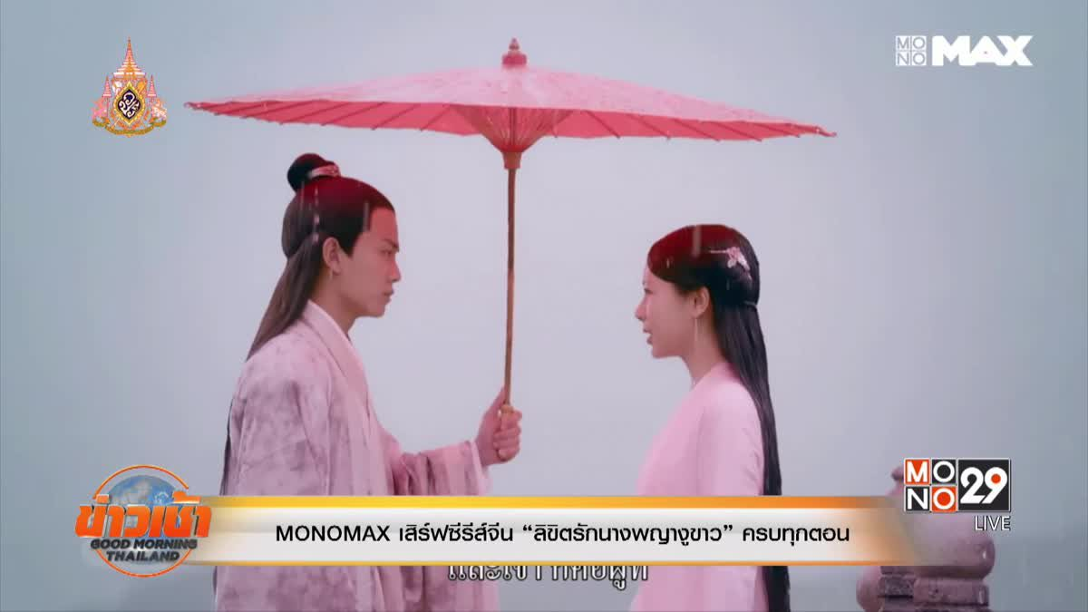 """MONOMAX เสิร์ฟซีรีส์จีน """"ลิขิตรักนางพญางูขาว"""" ครบทุกตอน"""
