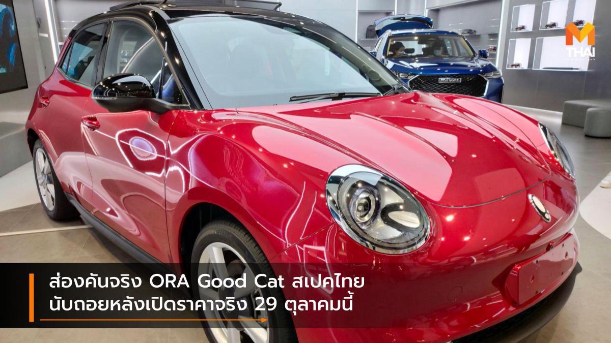 ส่องคันจริง ORA Good Cat สเปคไทย นับถอยหลังเปิดราคาจริง 29 ตุลาคมนี้