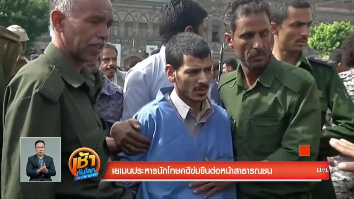 เยเมนประหารนักโทษคดีข่มขืนต่อหน้าสาธารณชน
