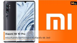 Xiaomi Mi 10 Pro เคลมว่าสามารถชาร์จแบตเต็ม 100% ภายใน 35 นาที