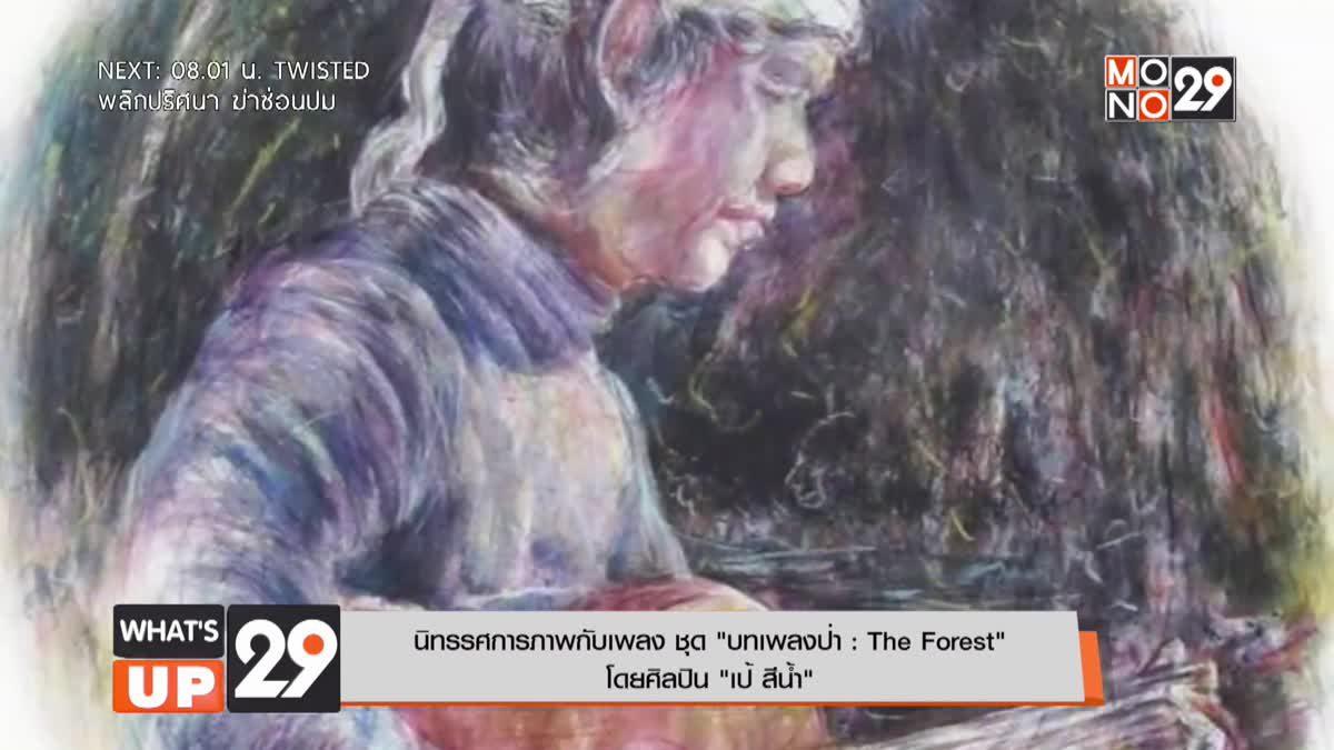 """นิทรรศการภาพกับเพลง ชุด """"บทเพลงป่า : The Forest""""  โดยศิลปิน """"เป้ สีน้ำ"""""""