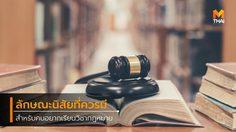 ลักษณะนิสัยที่ควรมี สำหรับคนอยากเรียนวิชากฎหมาย