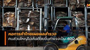 หอการค้าไทย ไม่เห็นด้วยขึ้นค่าแรงเป็น 400 บาท