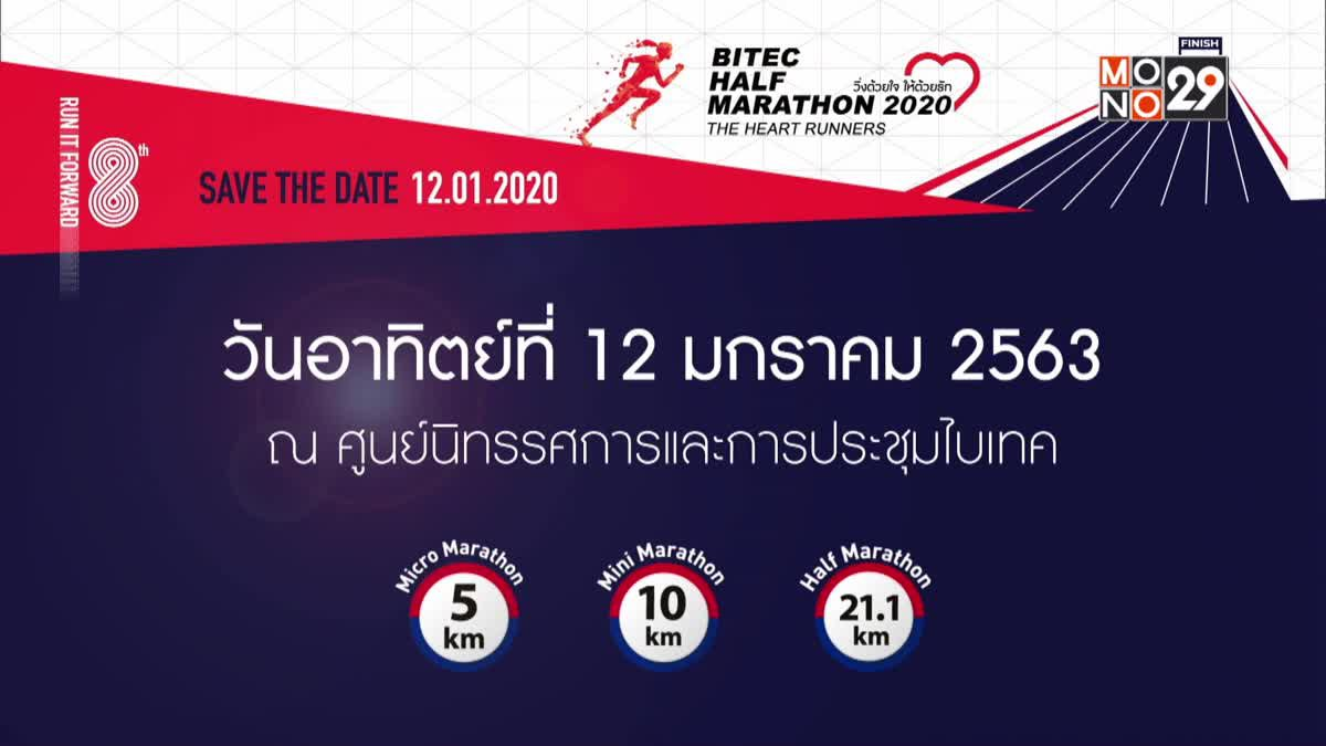 """เตรียมพบกับงานวิ่ง """"BITEC Half Marathon 2020"""" 12 ม.ค. 63"""