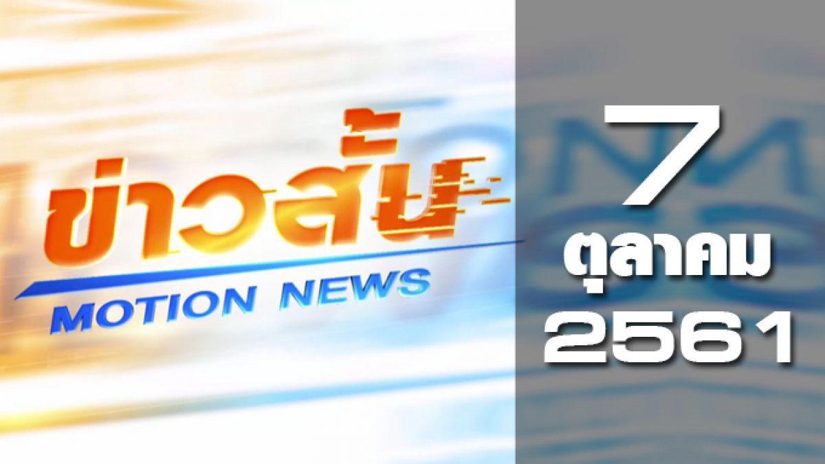 ข่าวสั้น Motion News Break 1 07-10-61