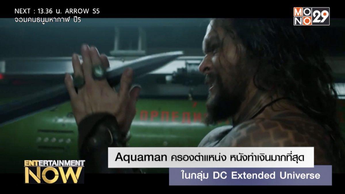 Aquaman ครองตำแหน่ง หนังทำเงินมากที่สุดในกลุ่ม DC Extended Universe