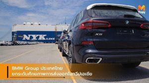BMW Group ประเทศไทย ยกระดับศักยภาพการส่งออกในทวีปเอเชีย