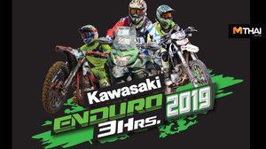 Kawasaki Enduro 3hrs. ประเดิมความมันส์สนามแรกปี 2019 จ.อุบลราชธานี