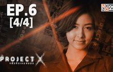 Project X แฟ้มลับเกมสยอง EP.06 [4/4]
