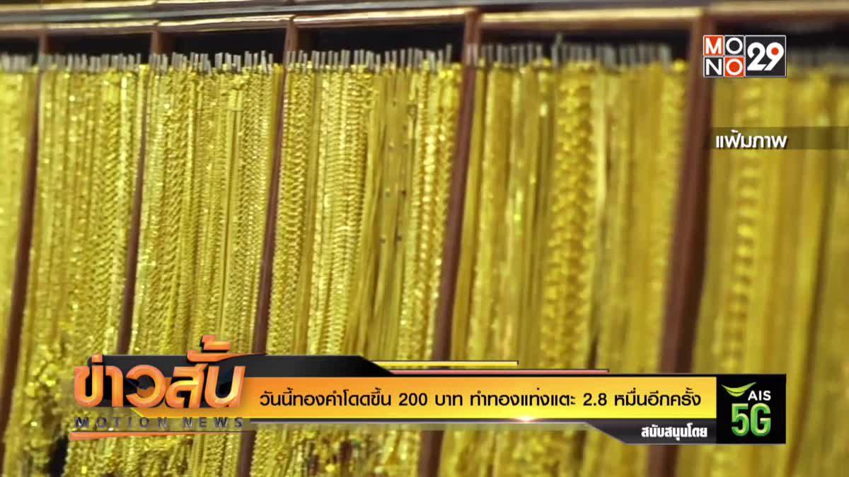 วันนี้ทองคำโดดขึ้น 200 บาท ทำทองแท่งแตะ 2.8 หมื่นอีกครั้ง