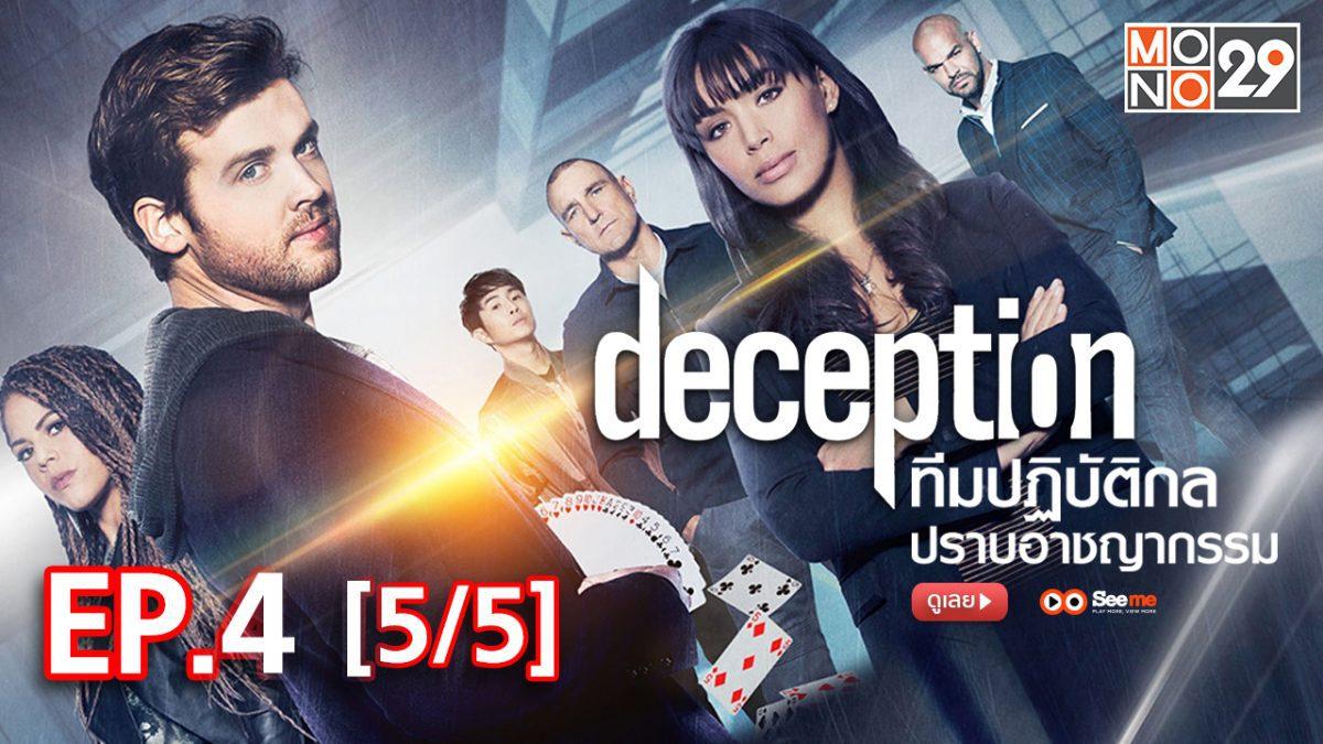 Deception ทีมปฏิบัติกล ปราบอาชญากรรม EP.4 [5/5]